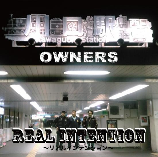 オーナーズ「REAL INTENTION」